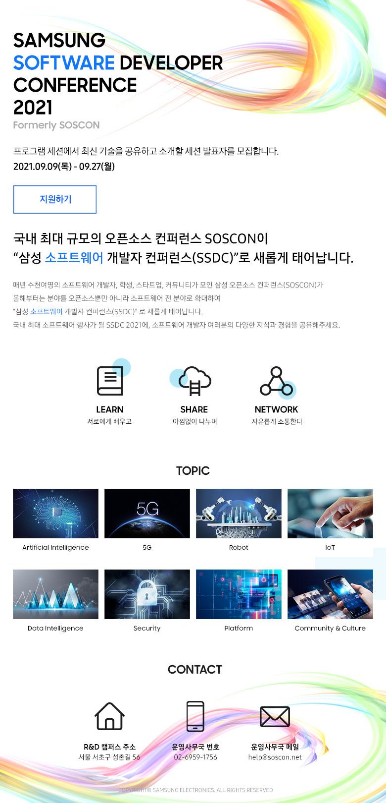SSDC.jpg